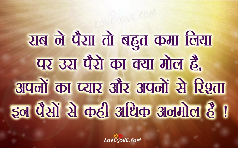 Wallpaper Love Vachan : dosti-suvichar-in-hindi LoveSove.com