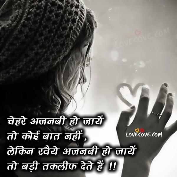 Shayari Special | LoveSove.com