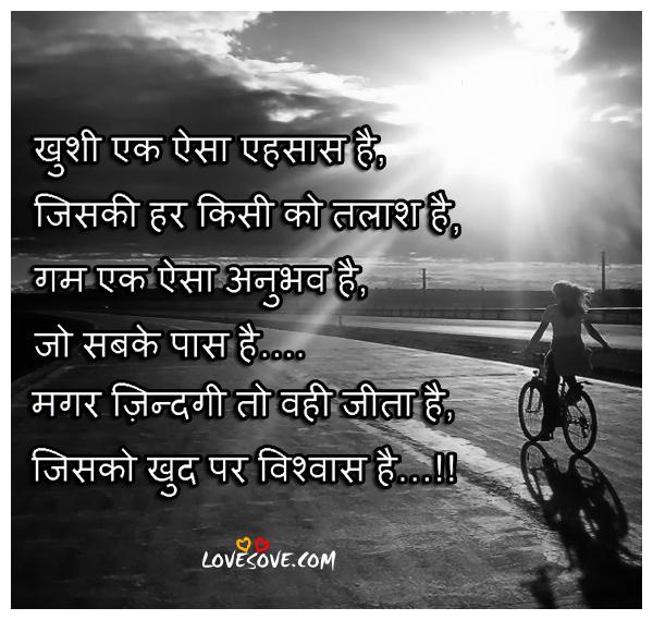 Beautiful Self Trust Quotes In Hindi Language Lovesovecom 2018