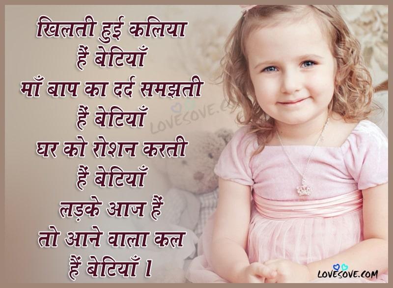 Best Lines For Betiyaan in Hindi, Status On Beti, beautiful-status-lines-for-girls-betiyan-lovesove