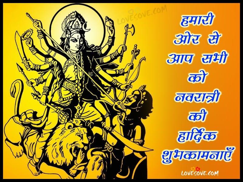 जय माता दी स्टेटस Jai Mata Di Status, Mata Rani Hindi Status, Navratri Facebook WhatsApp Status Lines, navratri-hardik-shubhkamnayein-in-english-lovesove