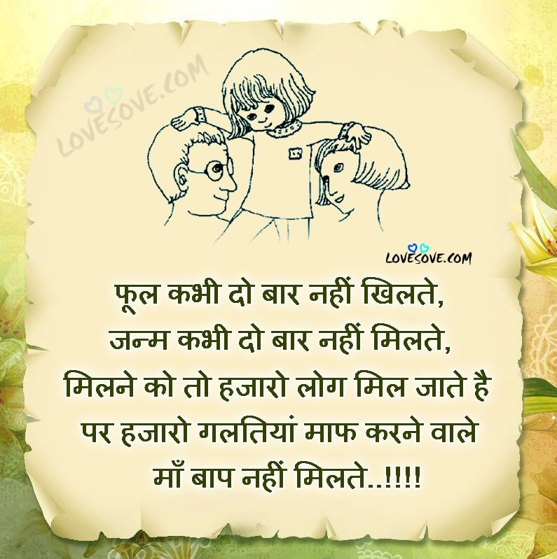 Best-Shayari-on-Maa-Baap-Suvichar-Message-for-Parents