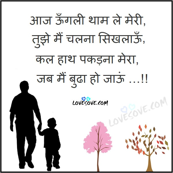 Top 10 Suvichar In Hindi Best WhatsApp Suvichar(सुविचार), Latest Anmol-Vachan, Hindi Thoughts Dedicated-Lines-to-Children-by-Parents
