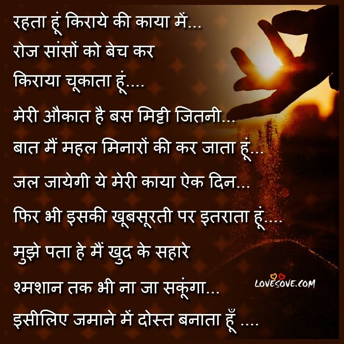 heart-touching-lines-on-human-life