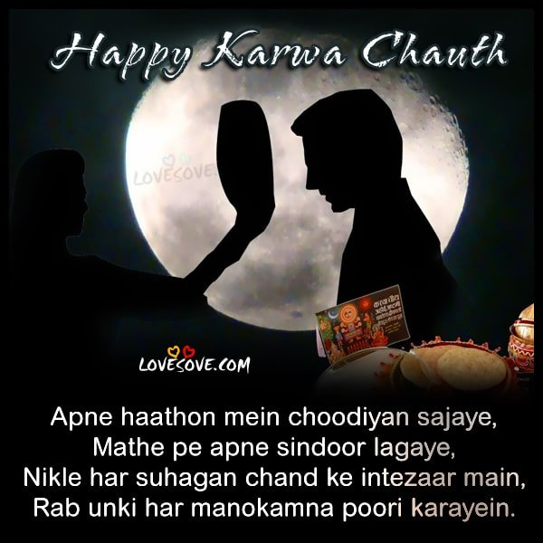 Karwa Chauth Message, Karwa Chauth Sms, Karwa Chauth Shayari, Karva Chauth 2018, Hindi-English Wishes, Status & Quotes , karwa chauth shayari for husband