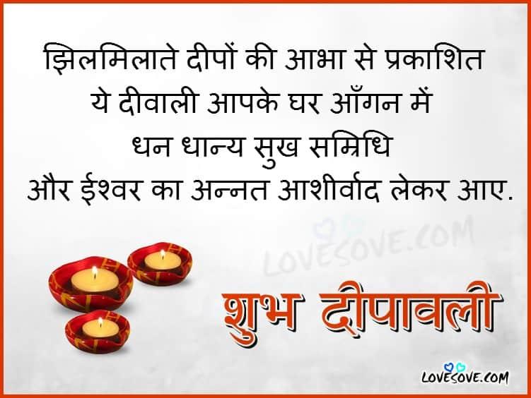 Diwali 2016 Greetings, Deepavali Shayari Images, Deepawali Hindi Quotes diwali-greeting-images