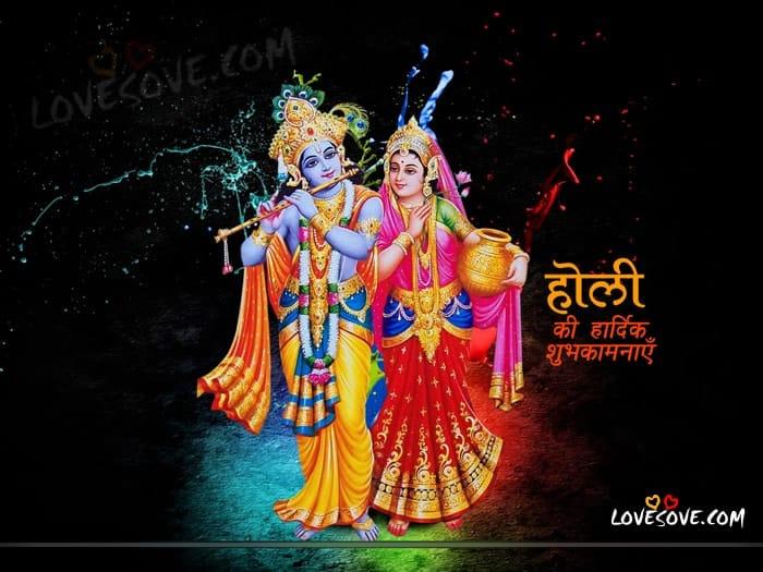 Happy Holi 2019 Hindi Status Shayari, Facebook WhatsApp Holi Sms Quotes ishwar-hindi-suvichar-lovesove