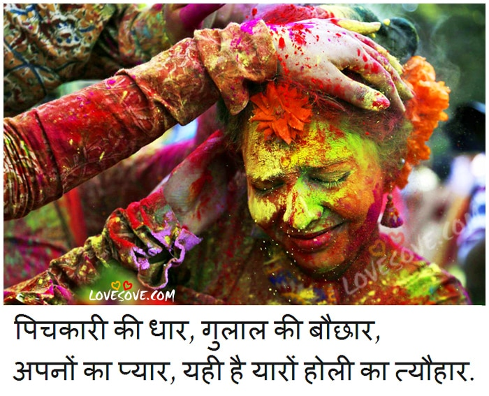 Happy Holi 2017 Hindi Wishes Images, Facebook WhatsApp Holi Pictures Celebrate-Happy-Holi-Photos