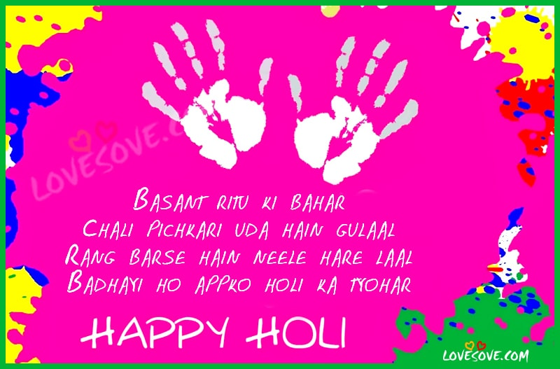 Happy Holi 2017 Hindi Wishes Images, Facebook WhatsApp Holi Pictures Holi-Pictures-Pink-Background-Color-lovesove