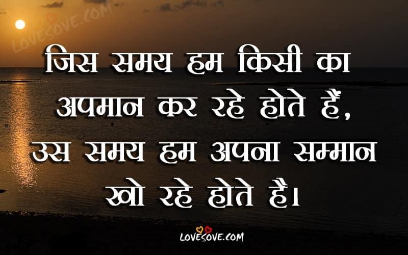 jis-samay-hum-kisi-ka-samman-hindi-suvichar
