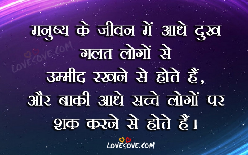 hindi suvichar image, Top 25 Hindi Suvichars, Best Anmol Vachan Wallpapers, Thoughts Images, Best WhatsApp Suvichar(सुविचार), Latest Anmol-Vachan, Hindi Thoughts manushya-ke-jeevan-mai-dukh-hindi-suvichar