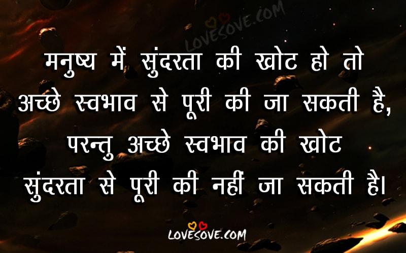 Top 10 Suvichar In Hindi Best WhatsApp Suvichar(सुविचार), Latest Anmol-Vachan, Hindi Thoughts manushya-mai-sundarta-ki-khot-hindi-suvichar