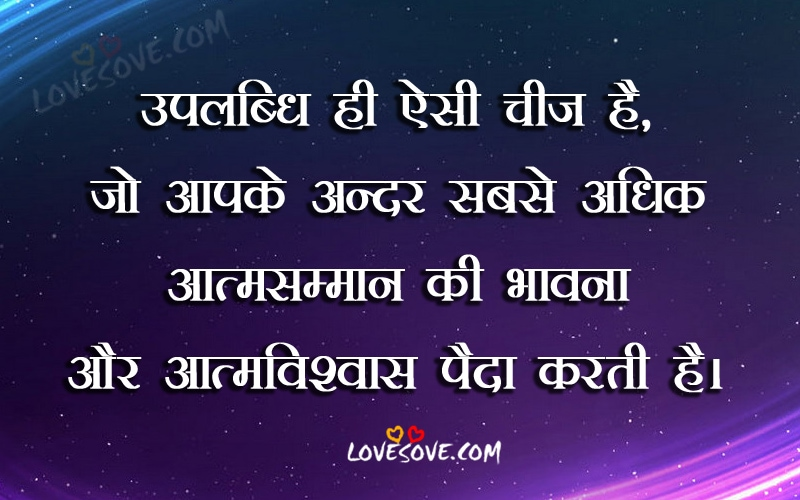 hindi whatsapp status, best whatsapp status, best one line status, line hindi status, hindi suvichar image, Best WhatsApp Suvichar(सुविचार), Latest Anmol-Vachan, Hindi Thoughts uplabhdi-hi-aisi-cheej-hindi-suvichar