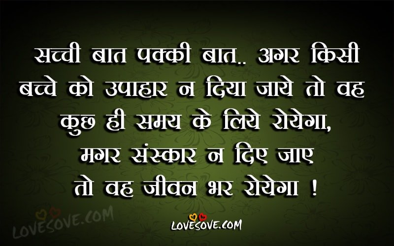 Best WhatsApp Suvichar(सुविचार), Latest Anmol-Vachan, Hindi Thoughts bacchon-ko-sanskar-lovesove-suvichar