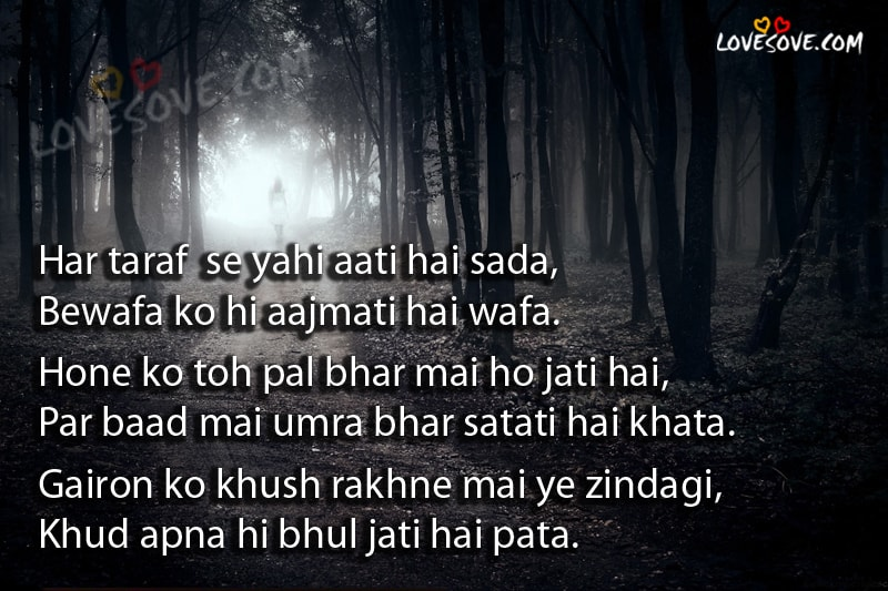 Wallpaper Of Bewafa Love : Search Results for ?Bewafa Dard Shayari Hd? calendar 2015