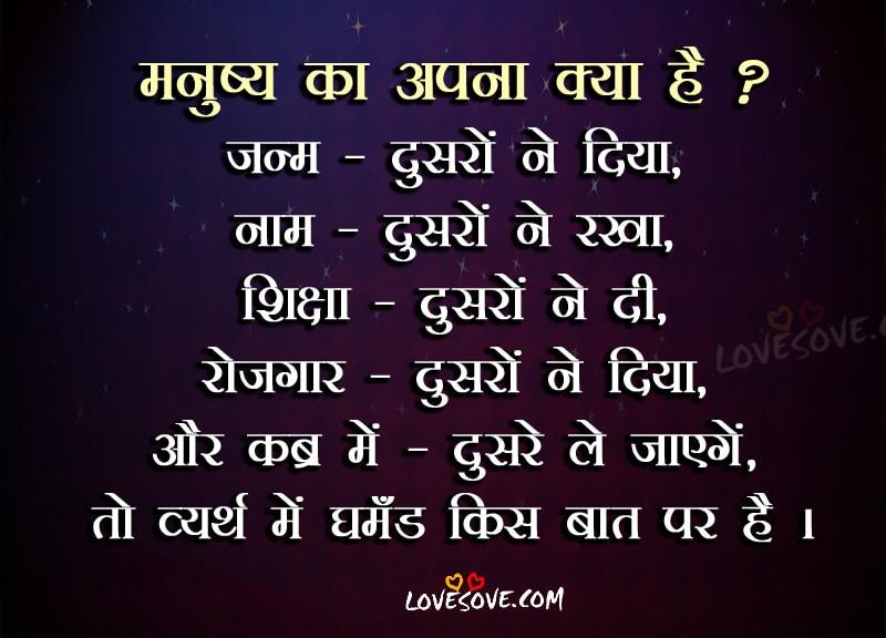 Best WhatsApp Suvichar(सुविचार), Latest Anmol-Vachan, Hindi Thoughts manushya-ka-apna-kya-hai-duniya-mai-lovesove-suvichar