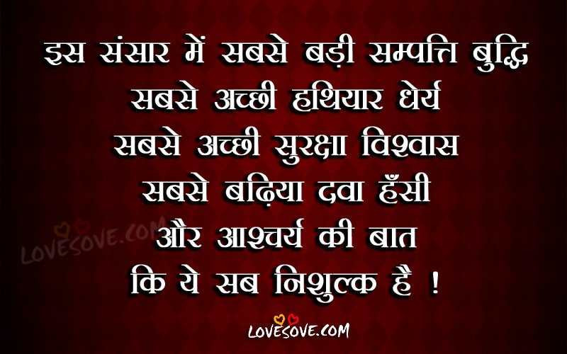 Best WhatsApp Suvichar(सुविचार), Latest Anmol-Vachan, Hindi Thoughts sabse-badi-surakcha-vishwas-lovesove-suvichar