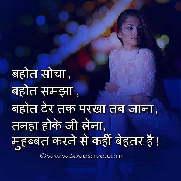 Bahut socha - 2 Lines Sad Shayari Image, Short Hindi Quotes tanha-hindi-shayari-lovesove