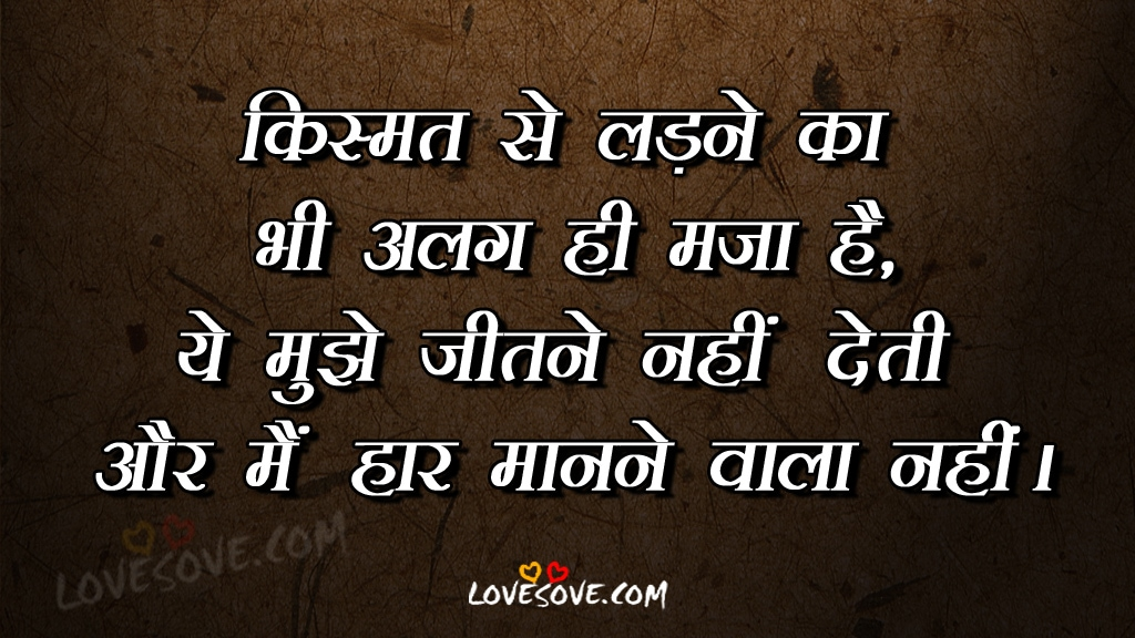 kismat-suvichar-hindi-suvichar-image-lovesove