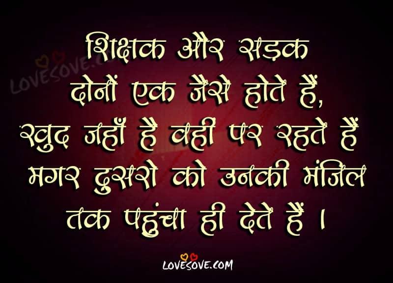Best WhatsApp Suvichar(सुविचार), Latest Anmol-Vachan, Hindi Thoughts