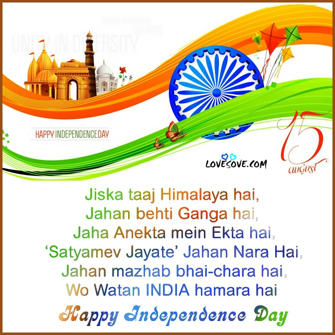 Independence Day Image, Happy Independence Day, 15-August-India-Independence-Day-Hindi-Wishes-LoveSove