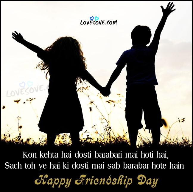 Happy Friendship Day Wishes, Status, Quotes, Images For Friends, Best-friendship-day-wallpaper-lovesove
