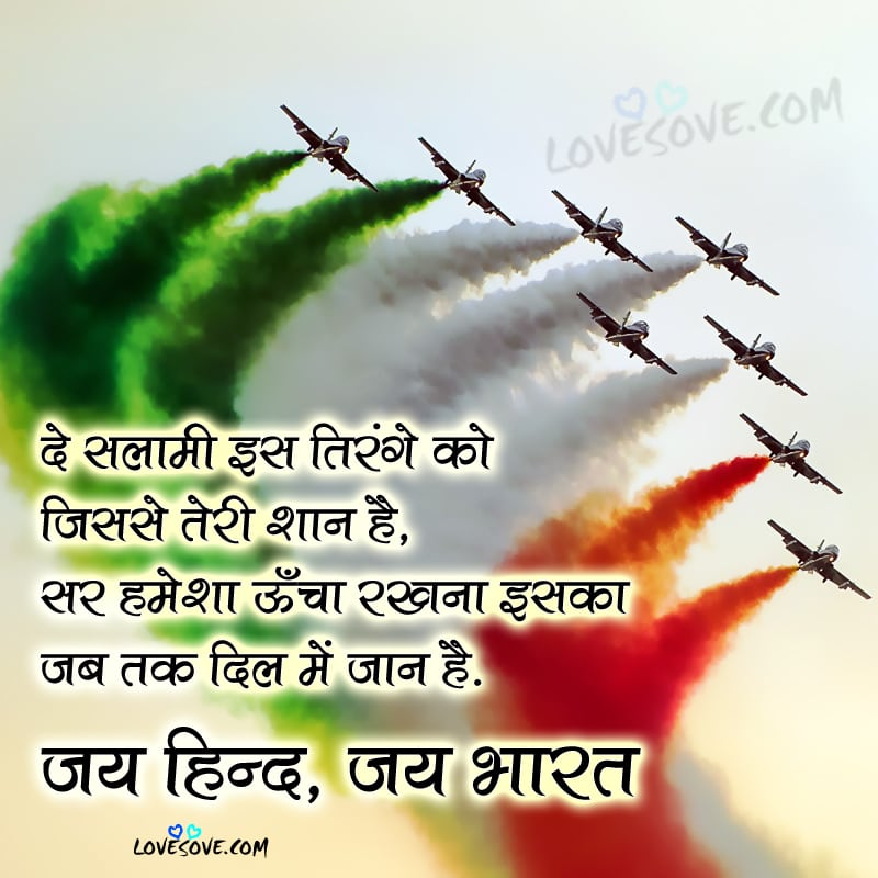 Best Patriotic Quotes In Hindi: Happy Republic Day Wishes Images, 26th January 2019 Wishes