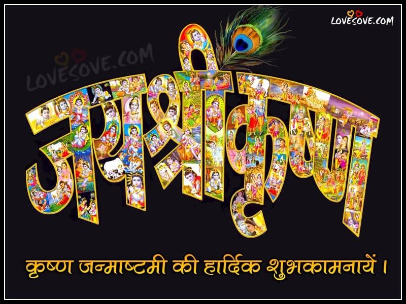 Jai-Shree-Krishna-wallpaper