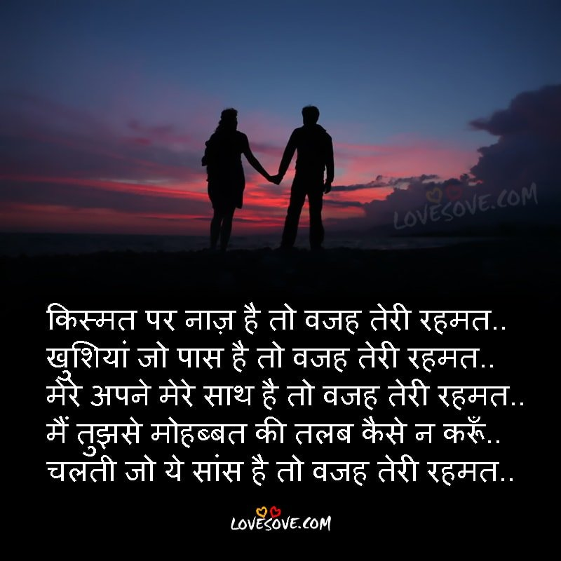 Hindi Shayari Romantic Wallpapers, Love Shayari HD Pictures & Images