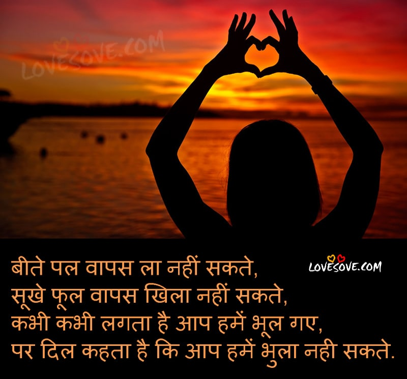 Bitey pal wapas la nahi sakte - Hindi Love Shayari Card, love shayari images, Best Hindi Shayari Images, Latest Heart Touching Love-Sad Shayari Cards