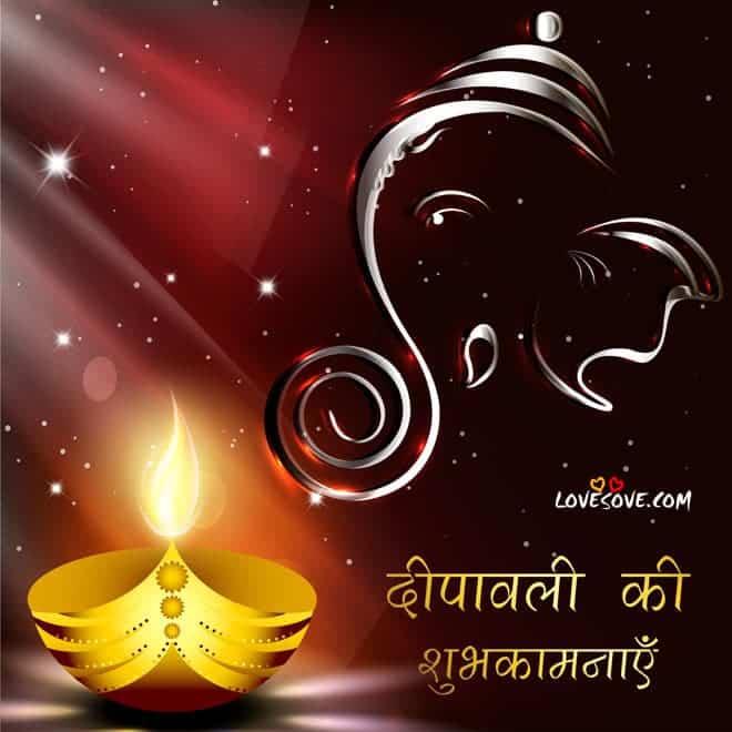 Diwali 2016 Greetings, Deepavali Shayari Images, Deepawali Hindi Quotes deepawali-diya-with-ganesha-lovesove