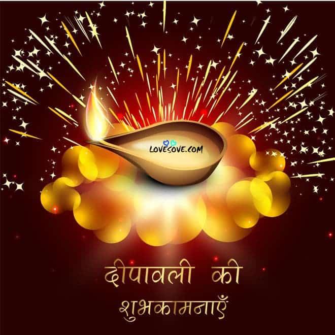 Diwali greetings deepavali shayari images deepawali hindi quotes diwali 2016 greetings deepavali shayari images deepawali hindi quotes best designs deepawali m4hsunfo