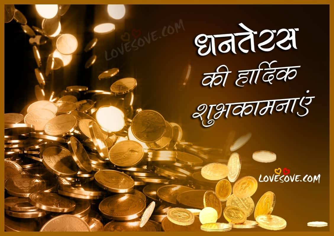 Dhanteras ki shubhkamnayein lovesove 2018 happy dhanteras shayari greetings cards wishes images status m4hsunfo