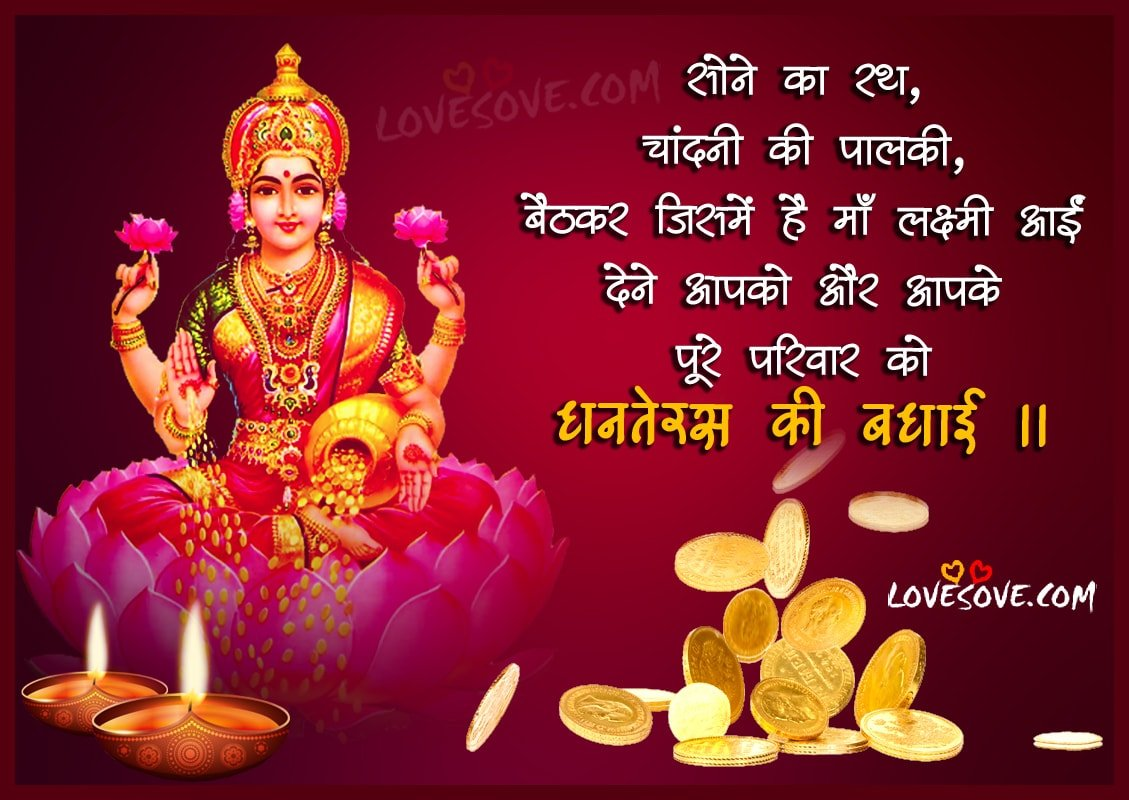 Image result for dhanteras wishes