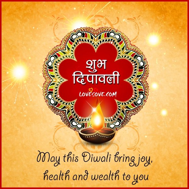 Diwali 2016 Greetings, Deepavali Shayari Images, Deepawali Hindi Quotes happy-deepavali-wallpaper-images-pics-whatsapp-lovesove
