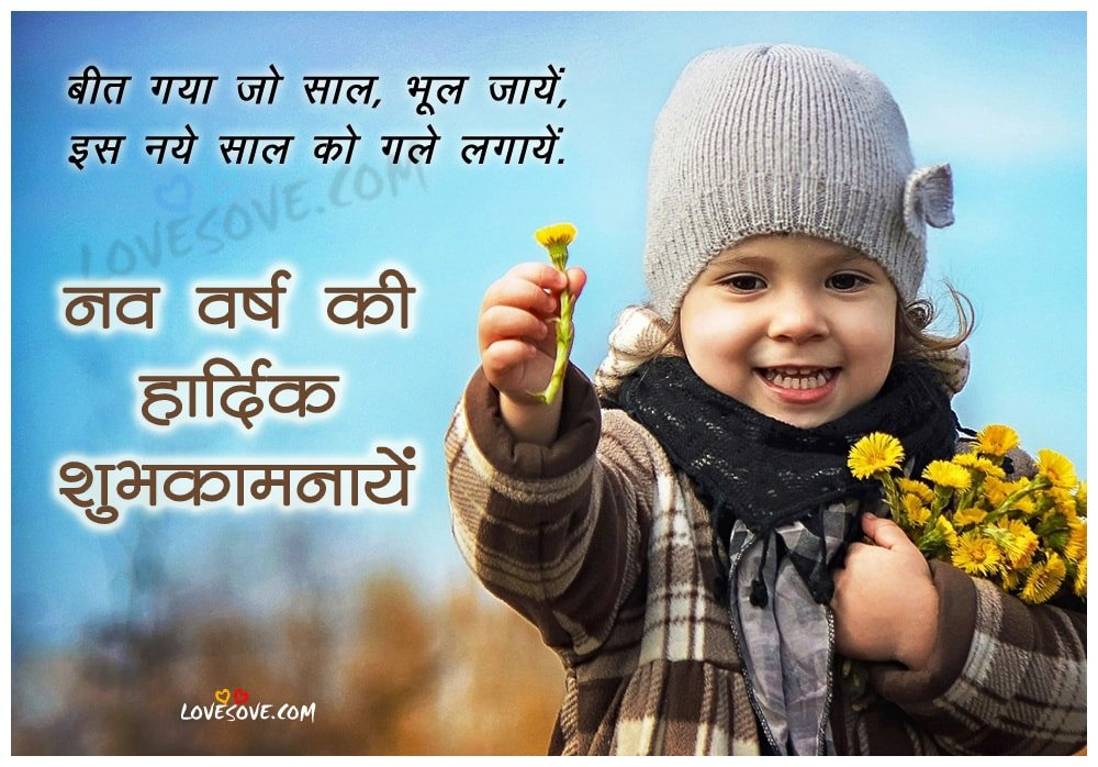 Best Happy New Year Whatsapp Status, Latest Nav Varsh Sms Wishes