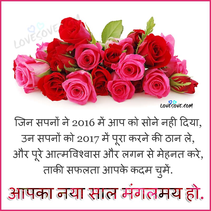 New Year(Naya Saal)