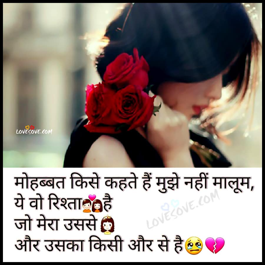 Astounding Very Sad Hindi Shayari Wallpaper Emotional Quotes Dard ...