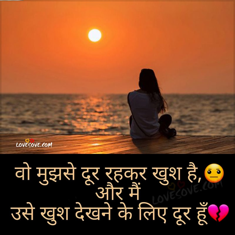 Love Wallpapers And Status : Very Sad Hindi Shayari Wallpaper, Emotional Quotes, Dard ...