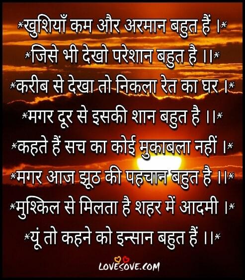 SBest WhatsApp Suvichar (हिंदी सुविचार वालपेपर), Anmol-Vachan Images