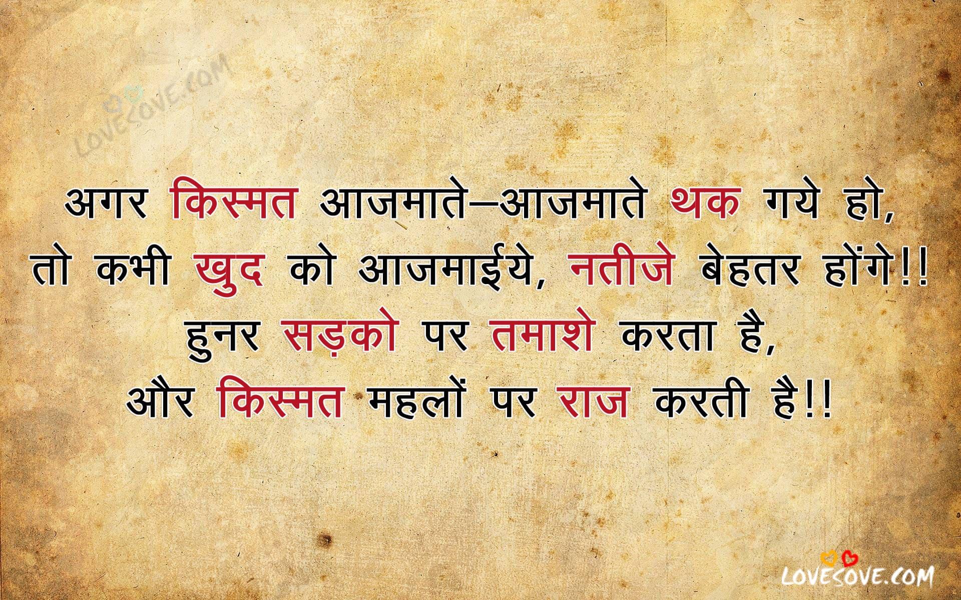 Hindi Suvichar, Suvichar in hindi, अगर किस्मत आज़माते-आज़माते थक गये हों - Life Quote