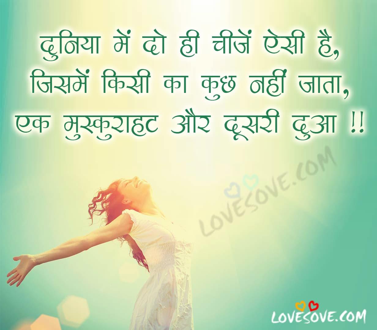 दुनिया में दो ही चीज़ें ऐसी है - Happy Life ... for happy life status in hindi  53kxo