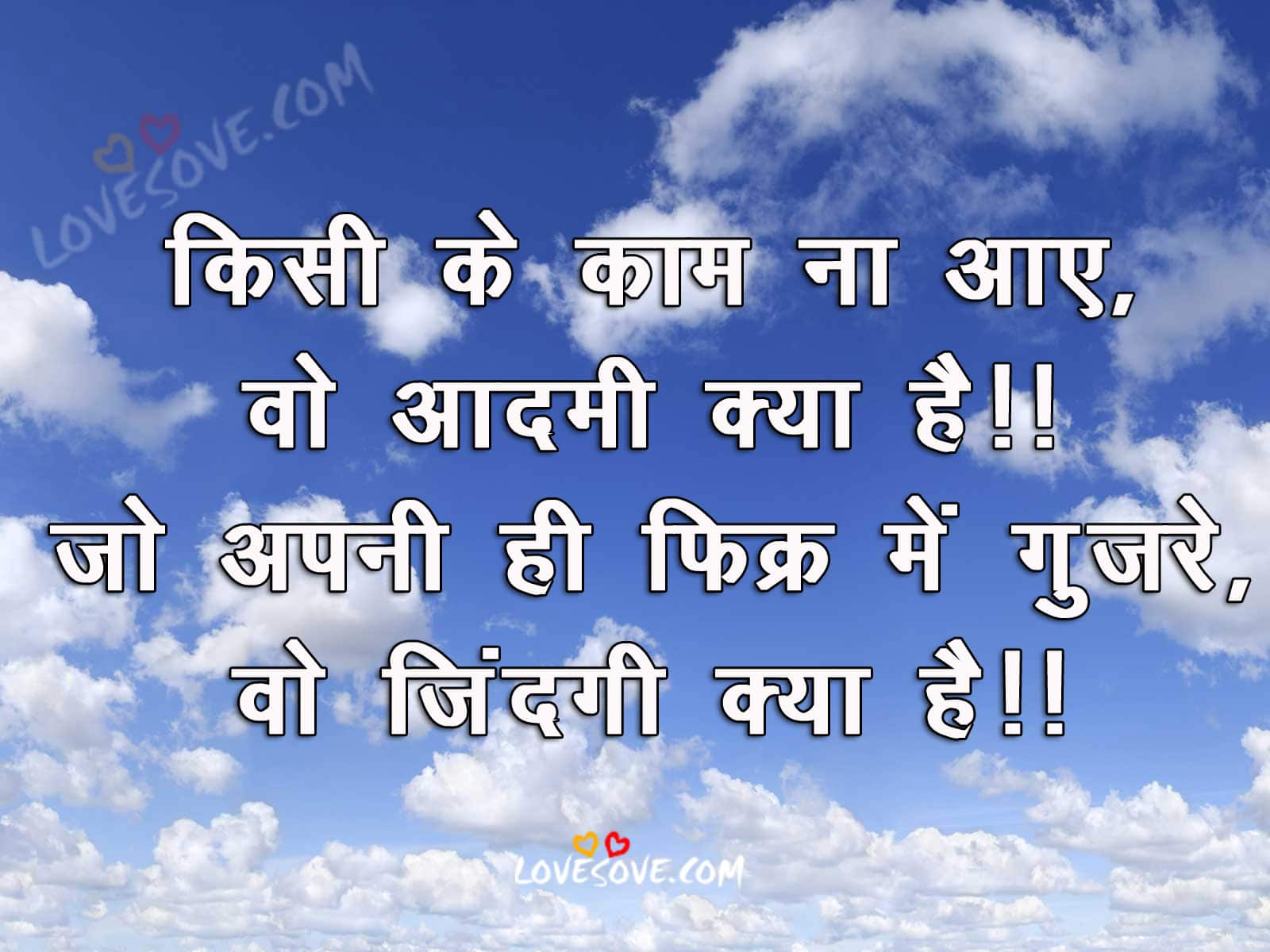 किसी के काम ना आए वो आदमी क्या है - Hindi Suvichar, anmol suvichar image