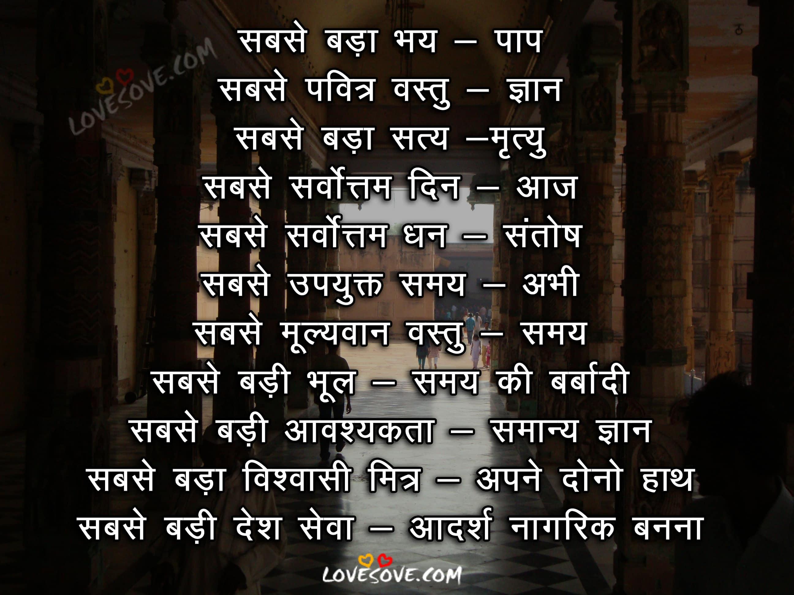 hindi suvichar image, हिंदी सुविचार वालपेपर, सबसे बड़ा भय - पाप - Hindi Suvichar Quote With Image, anmol suvichar image