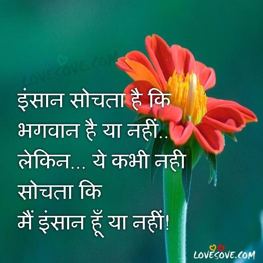 Good Morning Thoughts In Hindi, Anmol Vachan On God And Human, Suvichar In Hindi, Anmol Vachan in Hindi, Insan Sochta Hai Ki Bhagwan Hai Ya Nahi