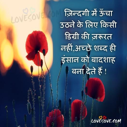 Good Morning Thoughts In Hindi, Best Line About Life For WhatsApp, WhatsApp Status, Jindagi Me Uncha Uthne Ke Lie Kisi Degree