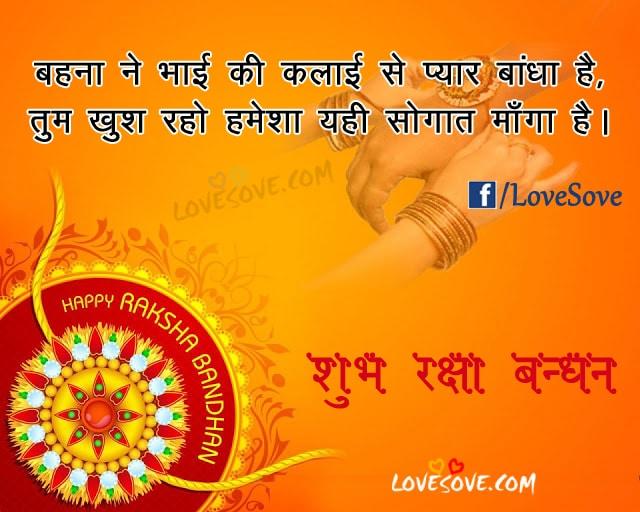 Raksha bandhan raksha bandhan best wallpaper photos behna ne bhai ki kalai altavistaventures Images