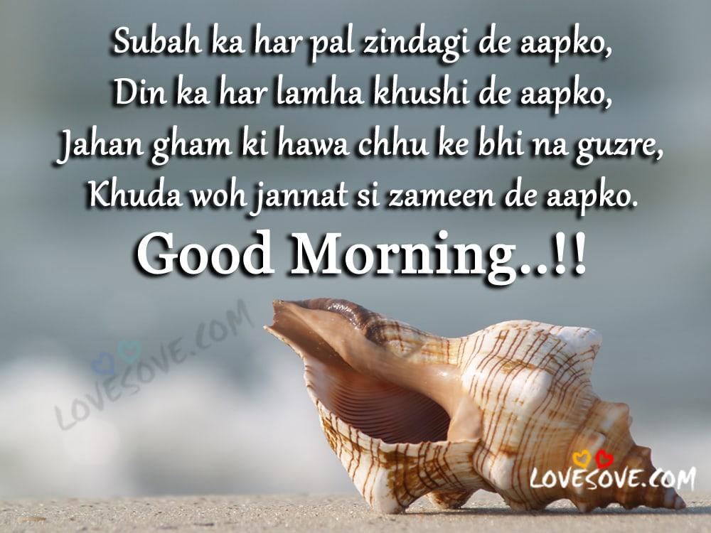 Subah Ka Har Pal - Good Morning Shayari Images