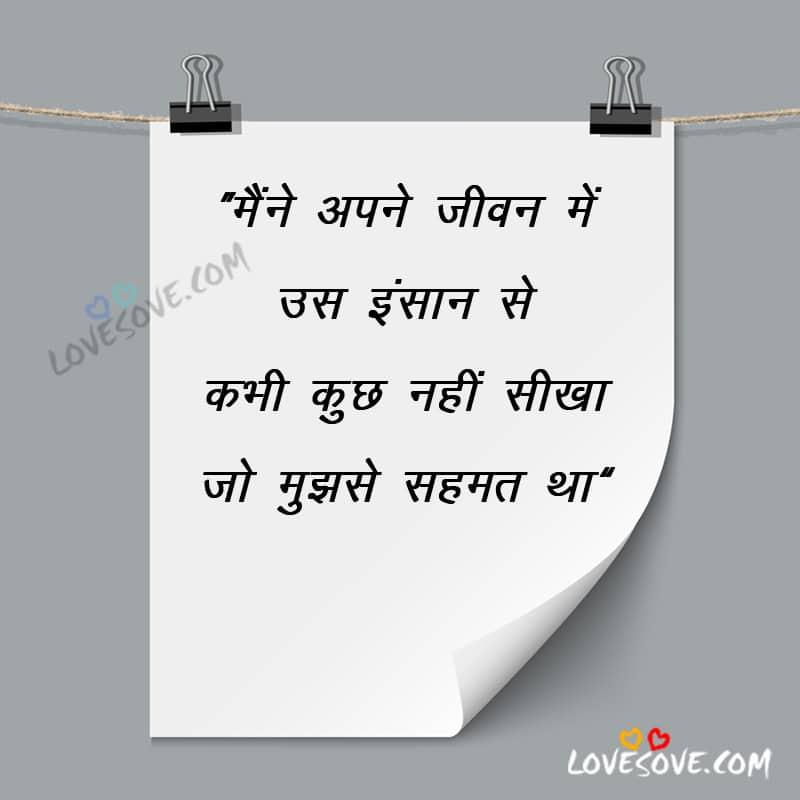 Maine apne jivan mein, Suvichar in hindi images