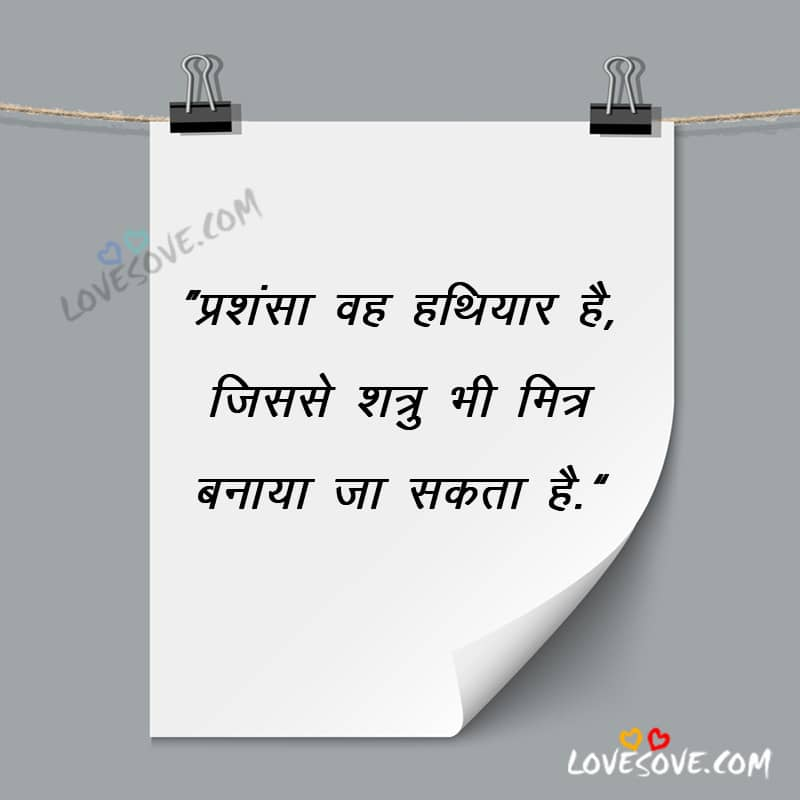 Prashansa vah hathiyar hai, Suvichar in hindi, hindi suvichar, suvichar images